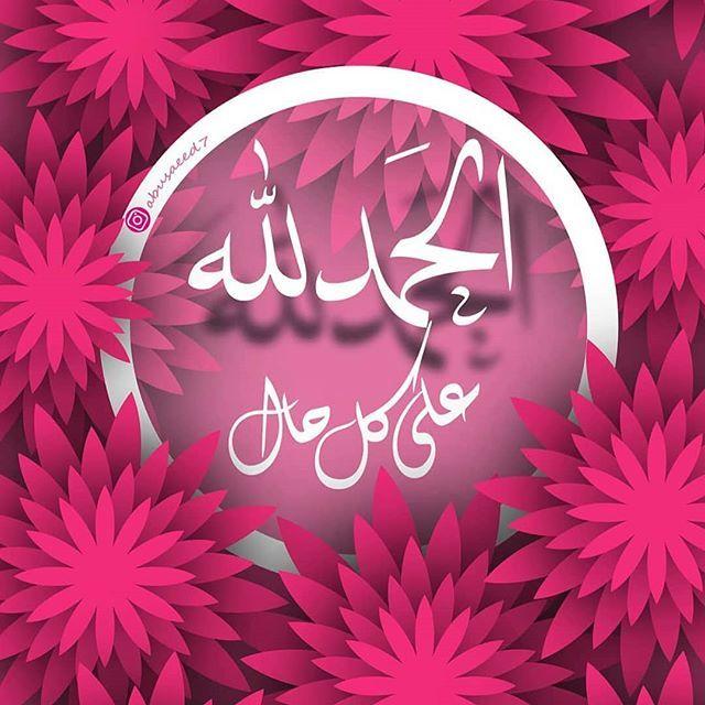 Pin By صفحة المسلم لنشر العلم النافع On Citations Islamic Quotes Wallpaper Alhamdulillah Allah