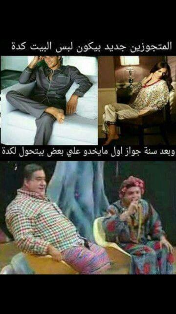 هههههه Funny Picture Jokes Funny Reaction Pictures Arabic Funny