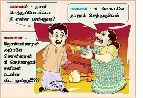 Image result for husband and wife tamil