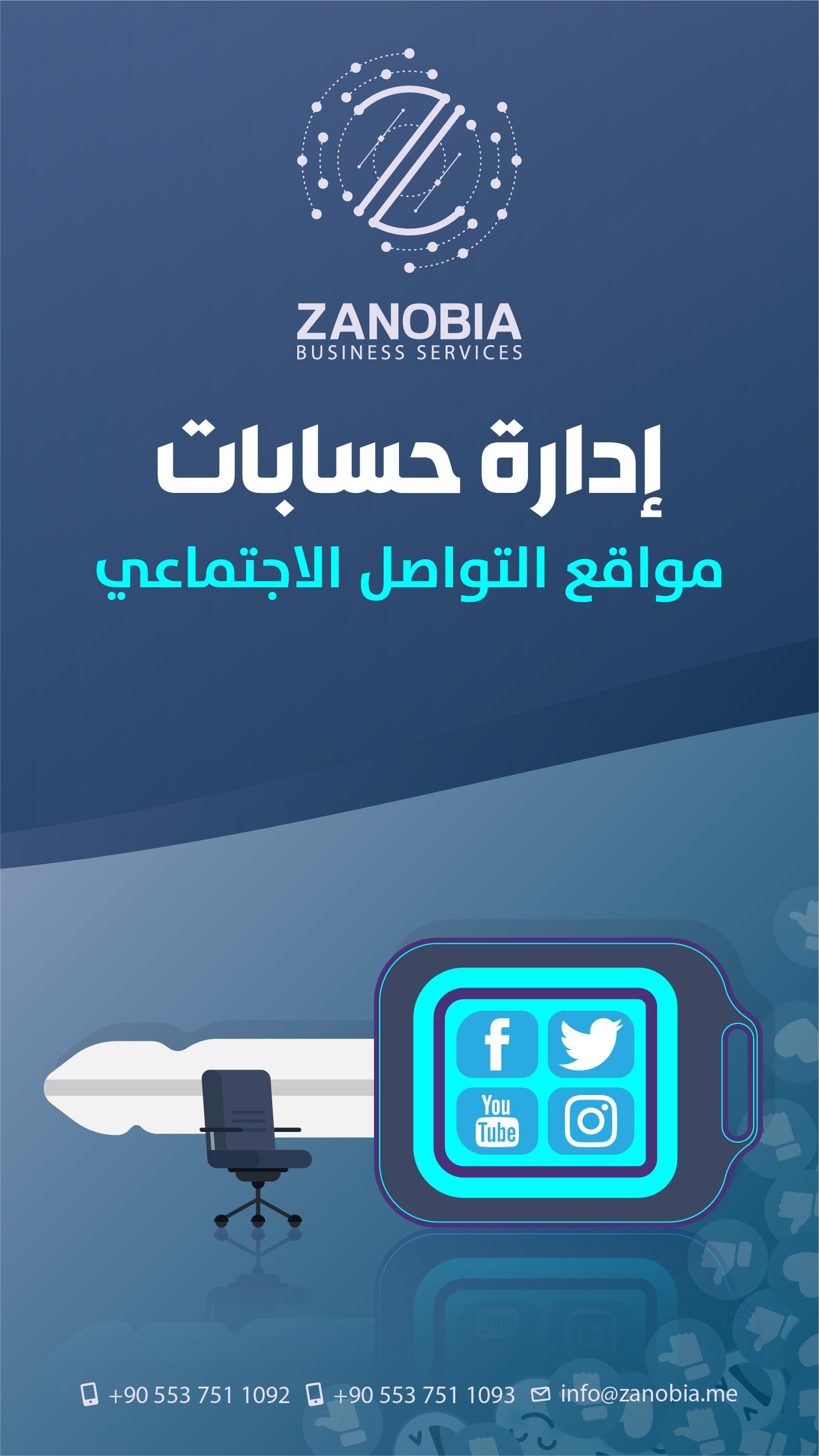 إدارة حسابات مواقع التواصل الاجتماعي للشركات Digital Marketing Social Media Marketing
