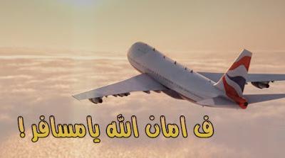 صور السفر فى امان الله يا مسافر Travel Passenger Photo