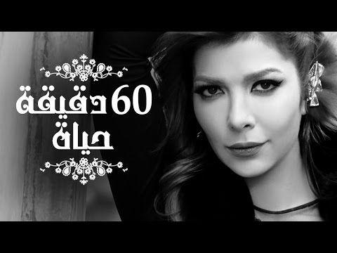 Assala 60 Dqiqa Haiah آصالة ٦٠ دقيقة حياة Lyrics My Love Song Middle Eastern Music Good Music