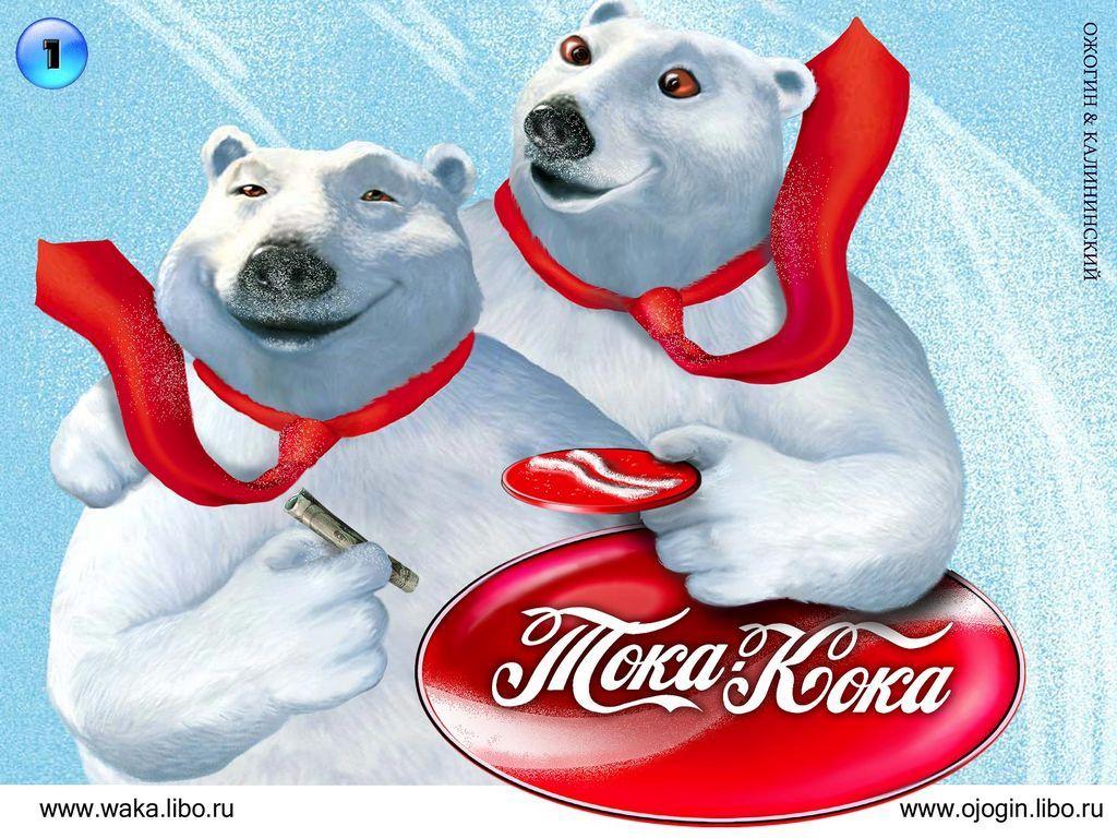 Тока-Кока   Toka-Koka. Play on 'Tol'ko Koka' (Only Cocaine!)
