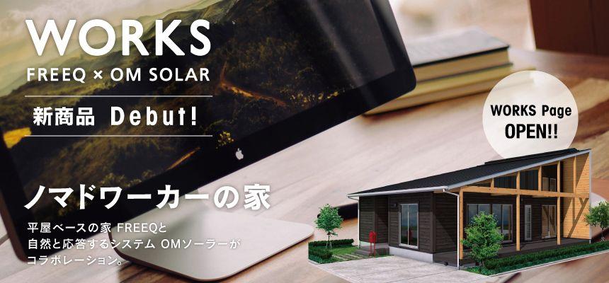 freeq homes は、「薪ストーブ」ライフを中心に、これからの「建替え」、「住み替え」,「リフォーム」をサポートする企画住宅をデザインしています。お洒落な「平屋」や太陽光発電の専用設計住宅等様々なバリエーションをご用意しています。