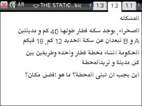 Sco 001 012 Second Acitivity In Arabic Math Activities Arabic