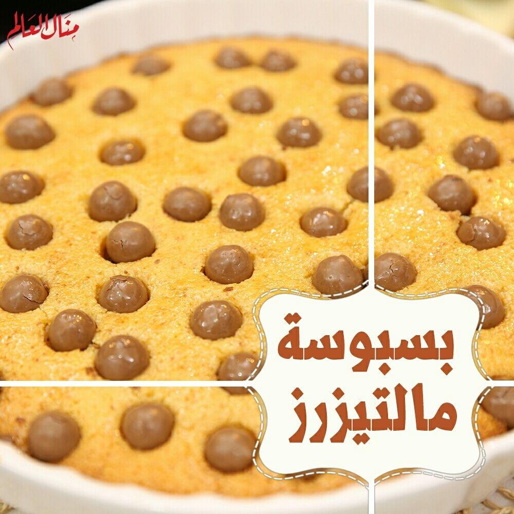 منال العالم Manal Alalem On Instagram بسبوسة مالتيرز مقادير الوصفة 2 ملعقة كبيرة طحينة 1 4 ١ كوب Food Middle Eastern Recipes Dessert Recipes
