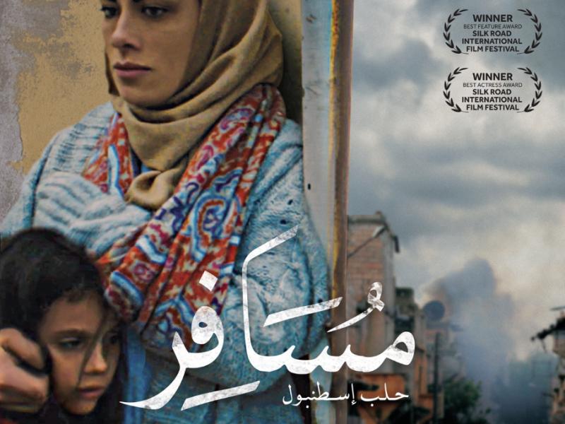 صبا مبارك بطلة فيلم مسافر حلب اسطنبول الذي ي عرض في عمان International Film Festival Film Festival Festival