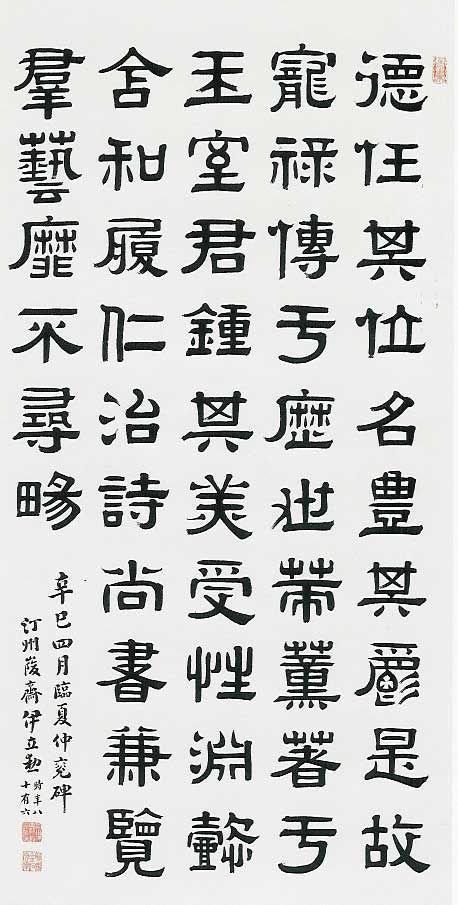 Calligraphy 3 書法 詩文 おしゃれまとめの人気アイデア Pinterest 玄丹 レタリングデザイン 隷書 レタリング