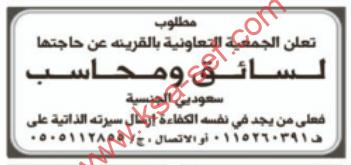 وظائف شاغرة سائق محاسب القرينة Math Calligraphy Arabic Calligraphy