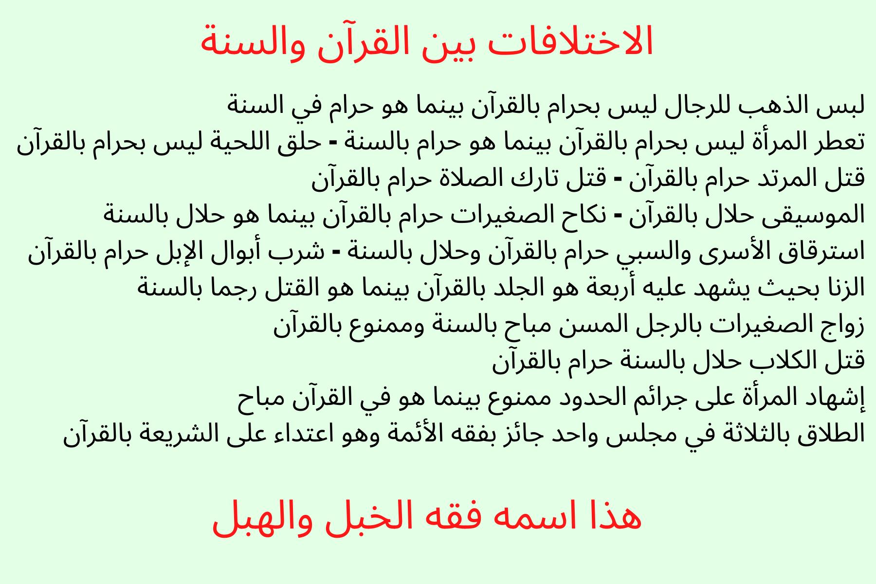الاختلافات بين القرآن والسنة لبس الذهب للرجال ليس بحرام بالقرآن بينما هو حرام في السنة تعطر المرأة ل Facebook Sign Up Laie Facebook Sign