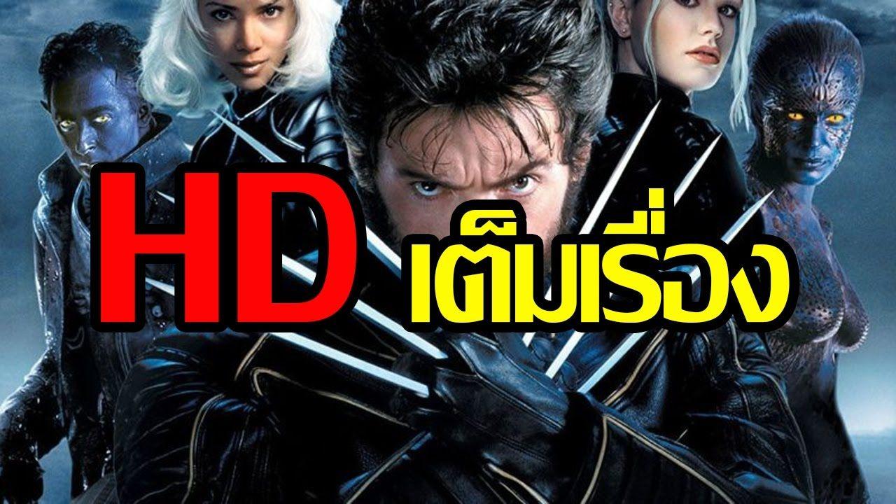 หนังใหม่ 2017 เต็มเรื่อง HD พากย์ไทย  เอ็กซ์เม็น 2