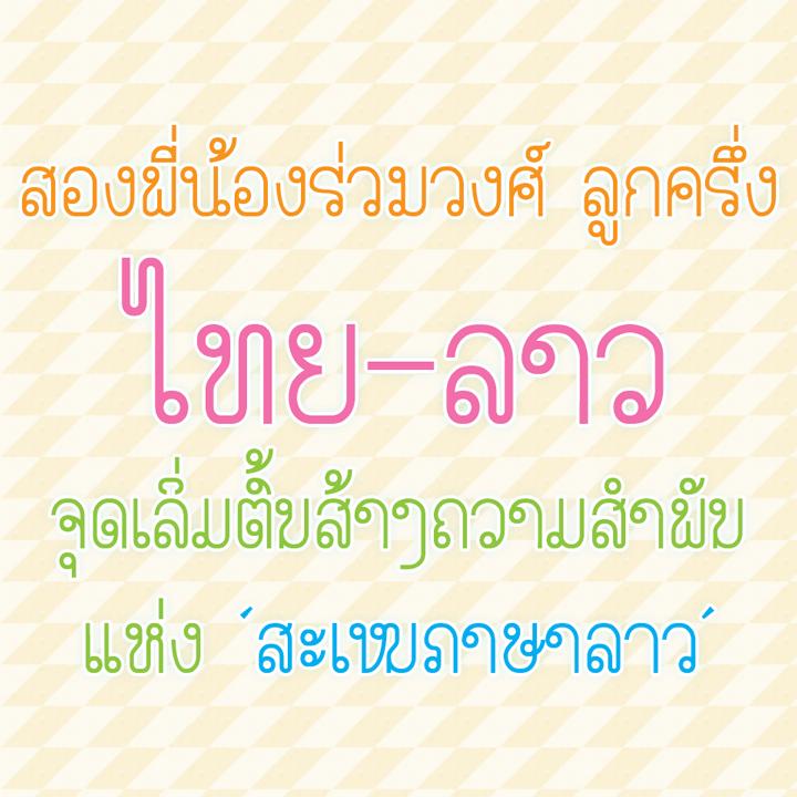 ฟอนต คอม อาร ท อ ม ห ว Rte Mehua