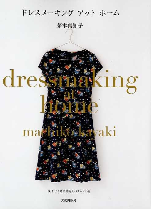 Dressmaking at Home by Machiko Kayaki - Japanese Craft Book ...