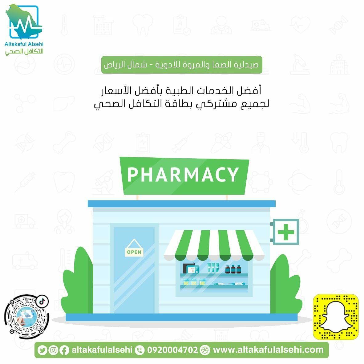 احصل على خصم 7 على الأدوية ما عدا الحليب والحفائض أطفال أو نسائية مع بطاقة التكافل الصحي من صيدلية الصفا والمروة Pharmacy Health Insurance Personal Care