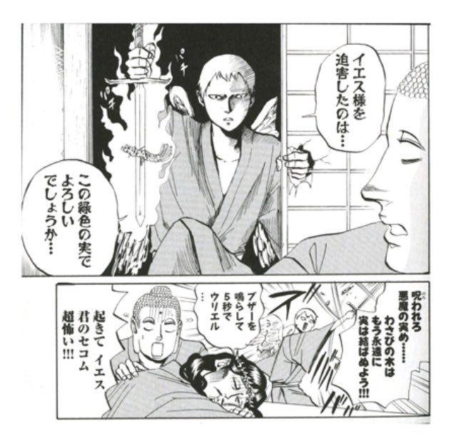 秋野 カール沼 On 聖 おにいさん イラスト イラスト画像