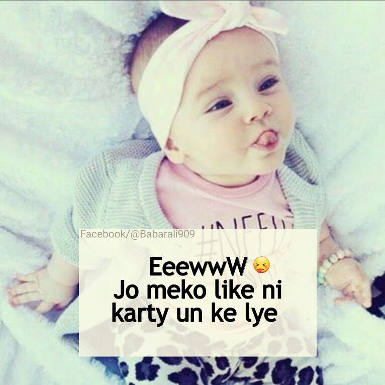 Cute Baby Urdu Text Funny Mm Cute Quotes