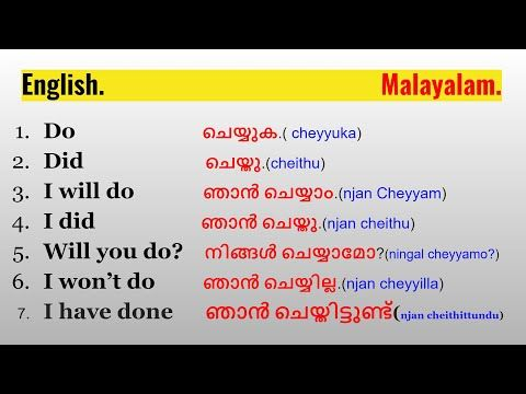 Simple Verbs and Expressions in English and Malayalam. Part 1. English With Jintesh. - YouTube in 2020   Learn english. English. Expressions