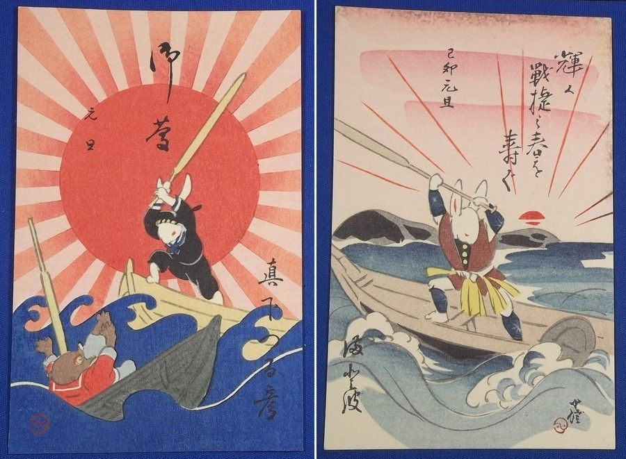 1930's Japanese Woodblock Print Art New Year Greeting