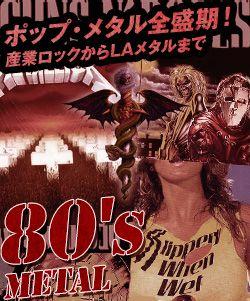 80's METAL