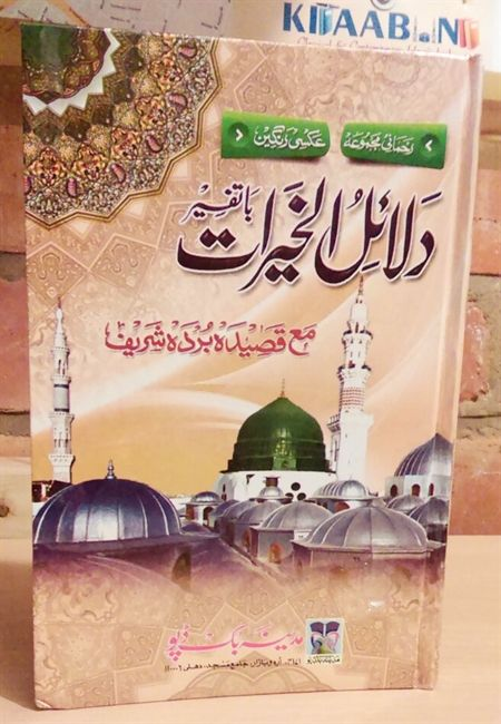 Dalail Al Khayrat Book