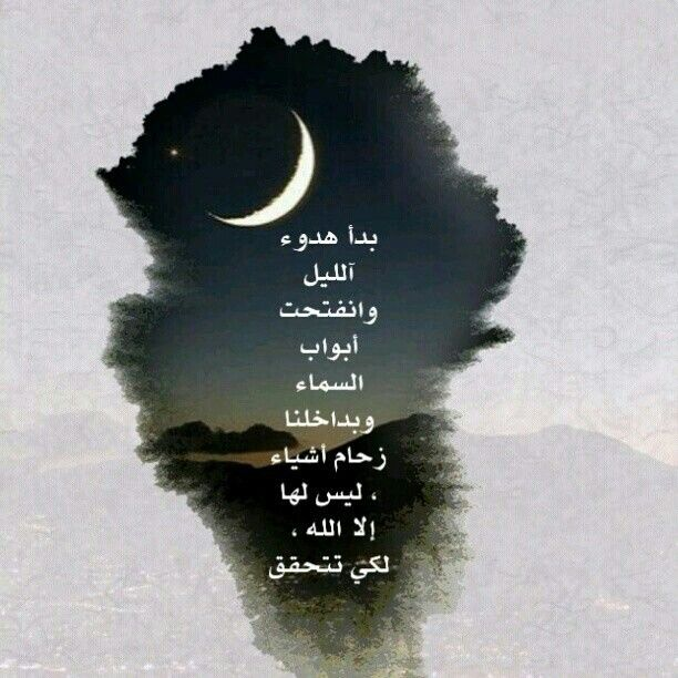 Pin By N A Q On بالعربي Islam Islamic Quotes Hadith