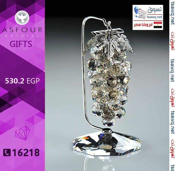 قطعة على شكل عنقود عنب من كريستال عصفور بسعر 530 20 جنية اعلان 4 3 2014 Crystals Perfume Bottles Perfume