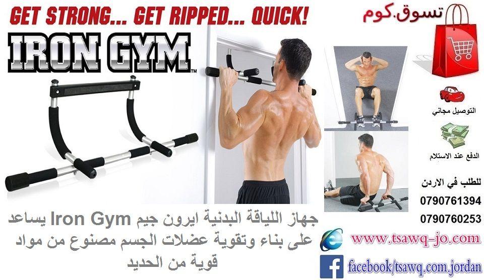 جهاز لياقة بدنية ايرون جيم الرياضي المنزلي Iron Gym السعر 20 دينار التوصيل مجاني للطلب في الاردن 790761394 00962 790760253 00962 جهاز ا Iron Gym Gym Ripped