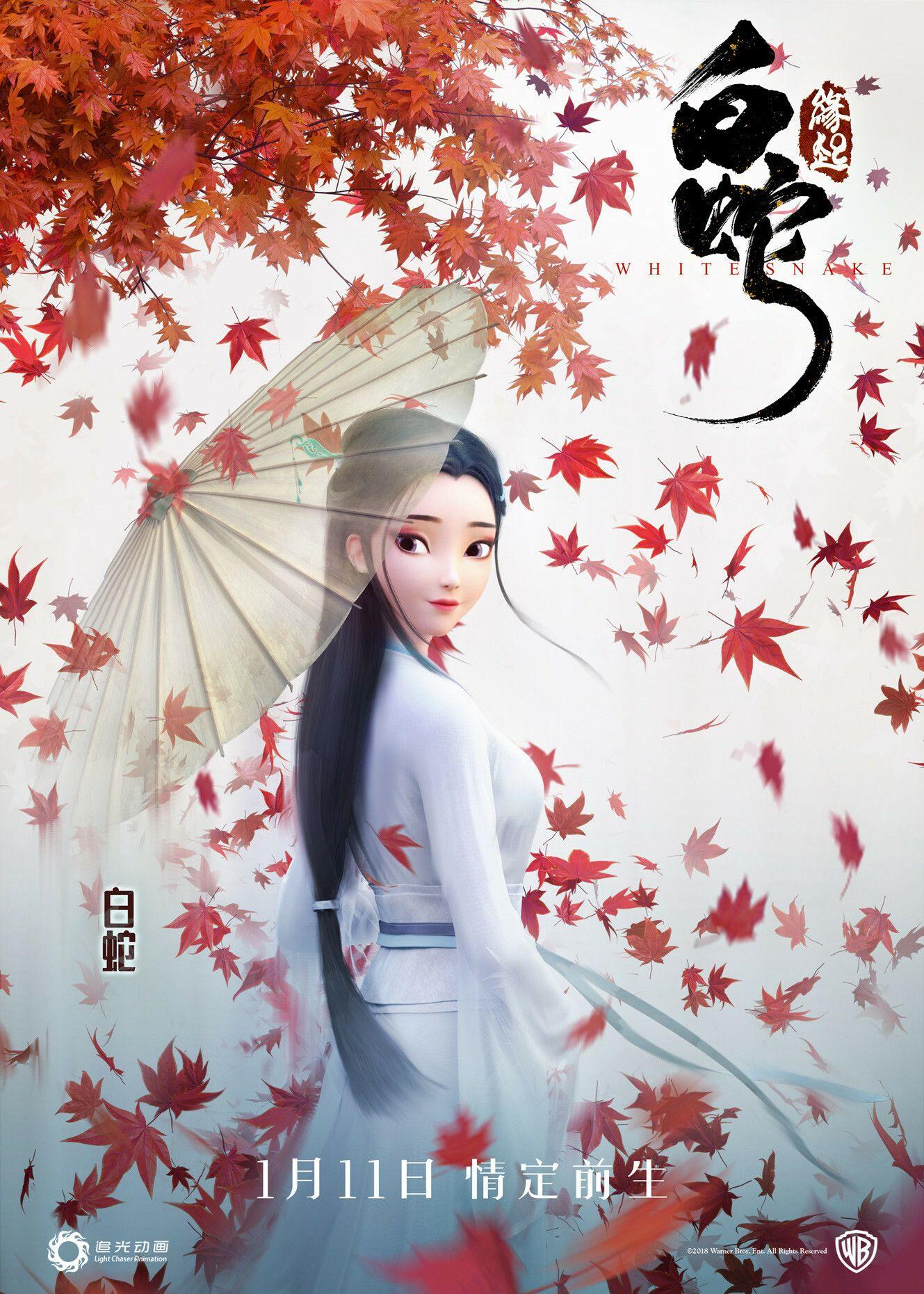 ArtStation WHITE SNAKE Blanca poster, yw tang ในปี