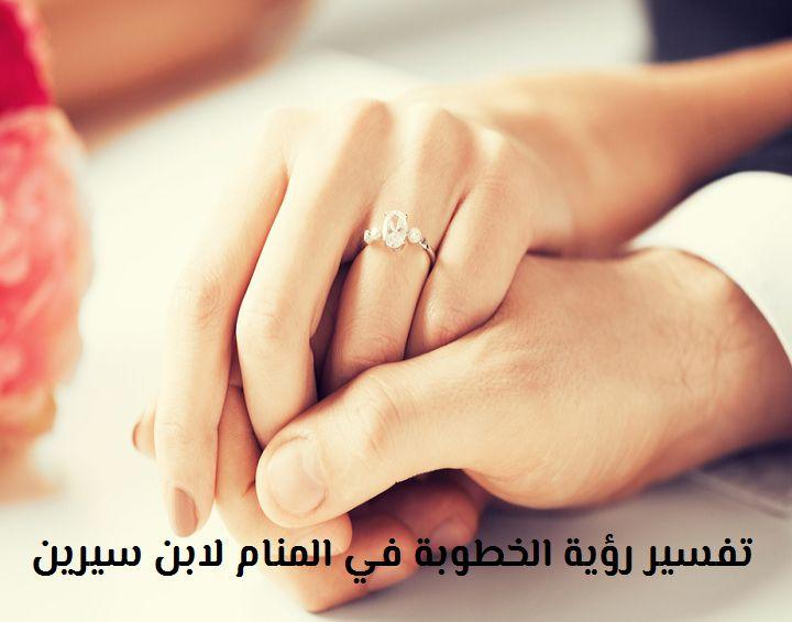 تفسير حلم الخطوبة في المنام مجلة رجيم Buy Wedding Rings Engagement Rings Engagement