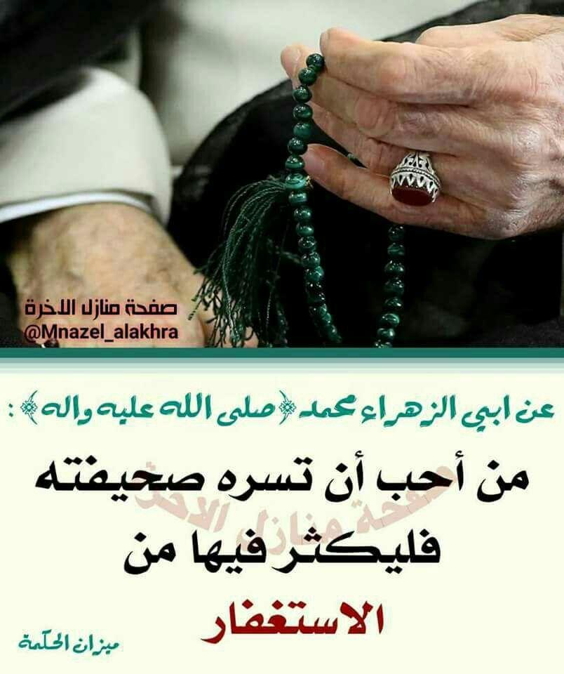 Pin By Om Fatimah On اللهم صل على محمد وآل محمد Ollie