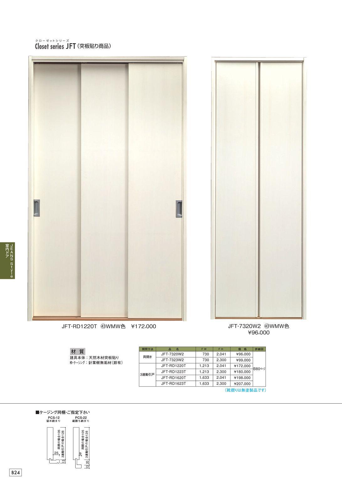 ユダ木工株式会社 木製ドアのカタログvol 36b カタログビュー 室内ドア 2019 木製室内ドア 木製ドア 室内ドア
