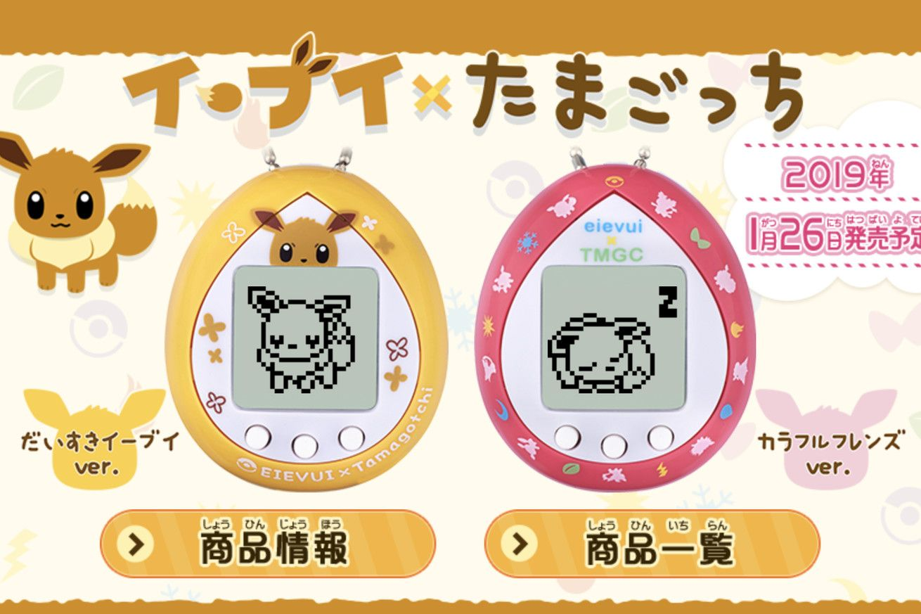 The First Official Pokemon Tamagotchi Will Give Owners Their Own