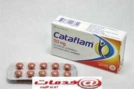 الصحة تحذر و تسحب كمية من عقار كتافلام 50 م من الأسواق Toothpaste Personal Care Care