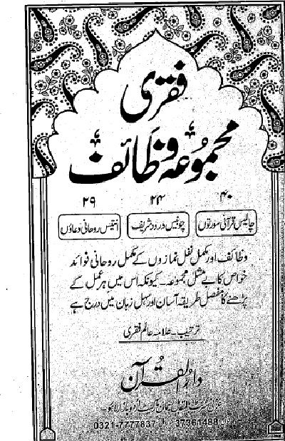 Majmua wazaif download pdf book