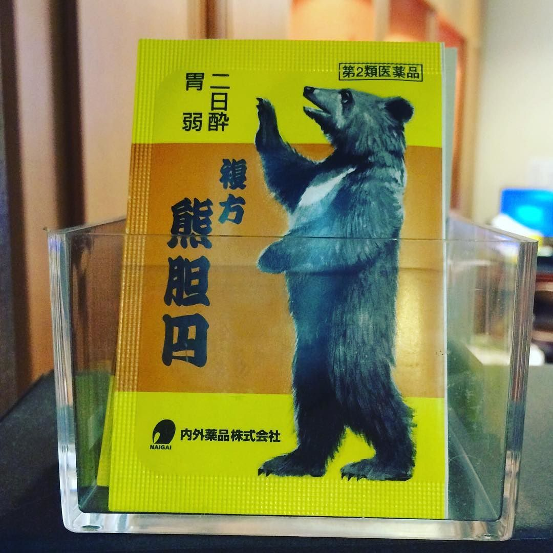 A package of old medicine for hangover. A package was made with a picture so that illiterate people don't mix up with other medicine. But why bear?  Looks like it comes from bear's cholecystis. #japantravel #toyama #package #packagedesign #packagingdesign #packaging