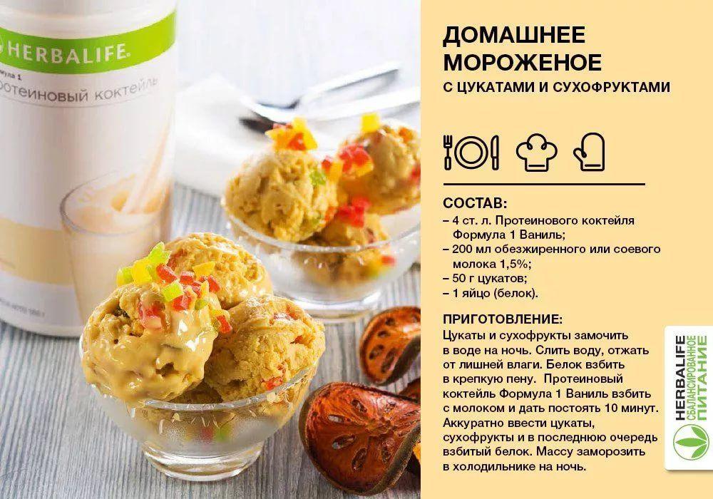 Блюда На Диете Гербалайф. Рецепты завтраков от Herbalife Блинчики