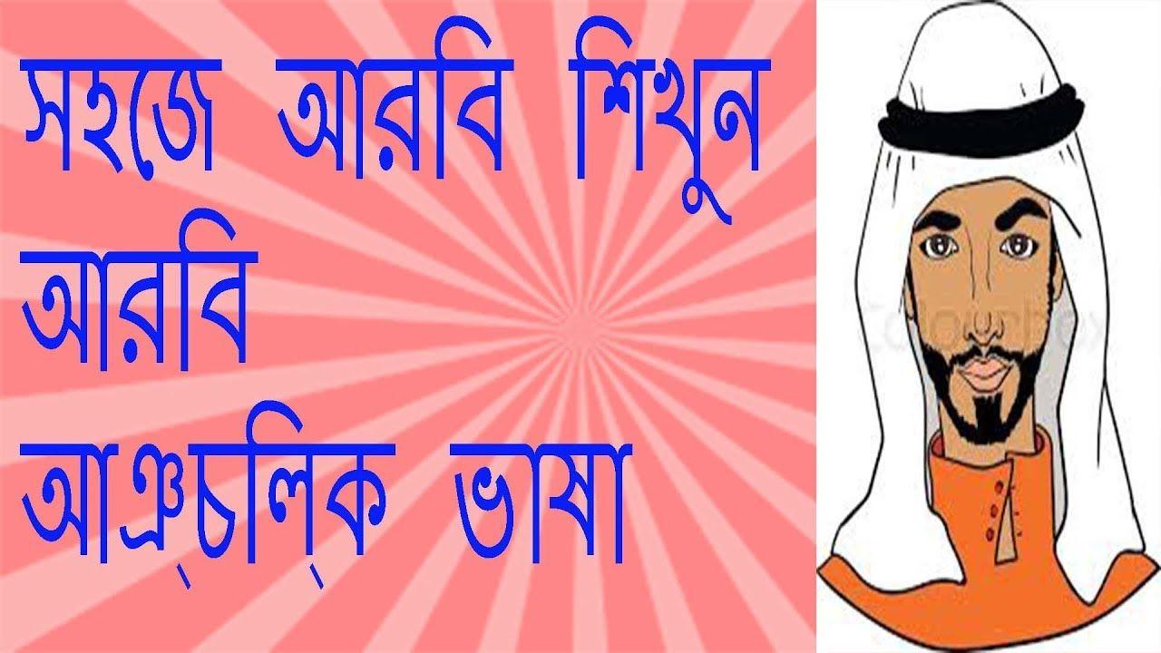 spoken arabic=learn arabic=arabic to bangla word mening