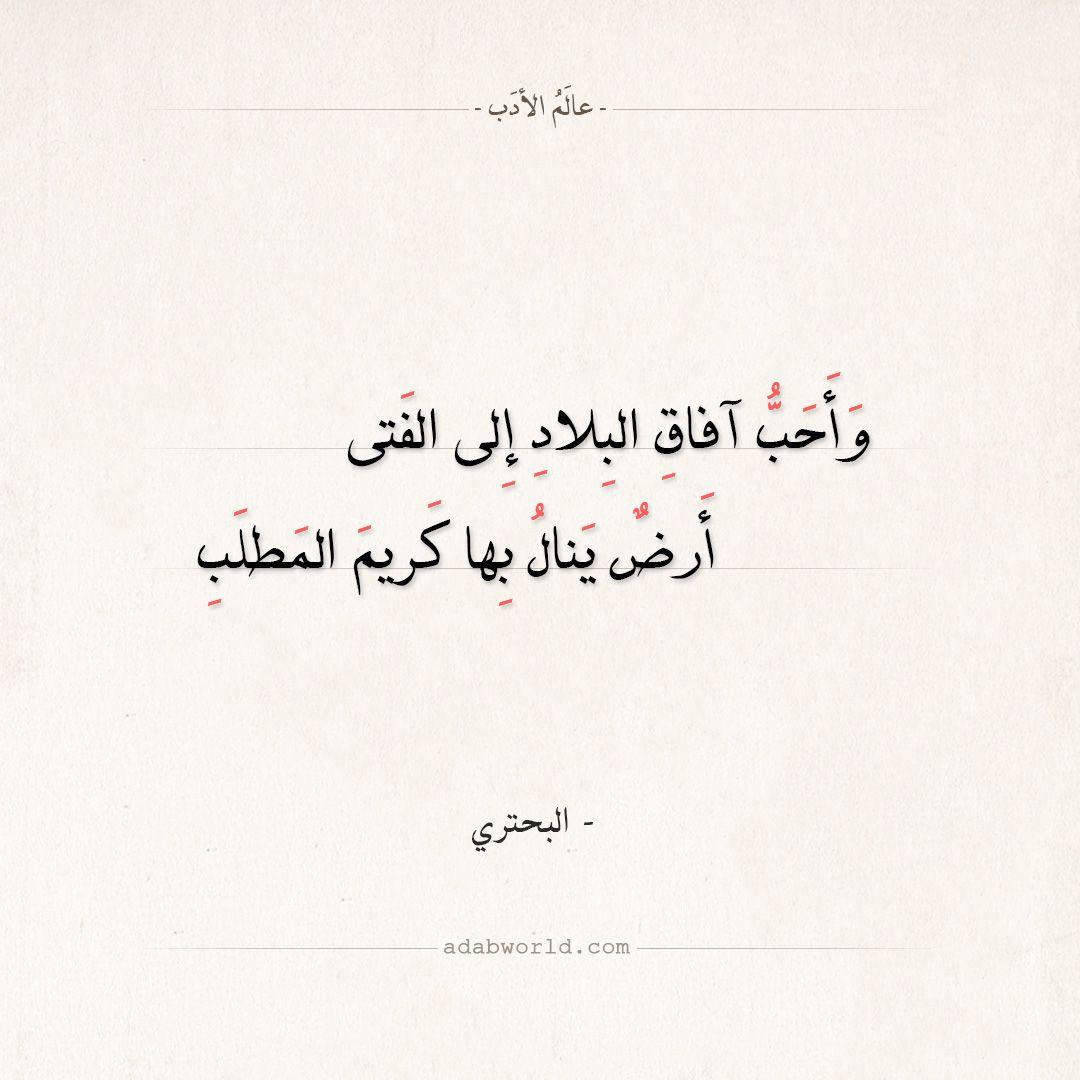 شعر البحتري وأحب آفاق البلاد إلى الفتى عالم الأدب Arabic Poetry Math Poetry