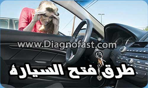 كيفية فتح أبواب السيارة عند نسيان المفاتيح في الداخل Unlock Car Doors Unlock Car Door Car Door Car