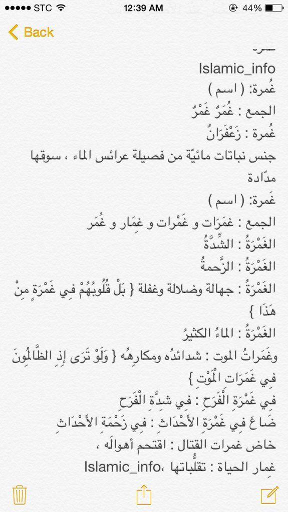 صدقه ل عبدالله بن فيصل بن تركي بن عبدالعزيز On Twitter Arabic Quotes Islam Quotes