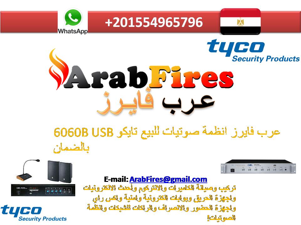 عرب فايرز انظمة صوتيات للبيع تايكو 6060b Usb بالضمان Sound System Usb System