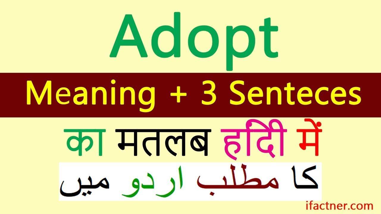 Adopt Meaning In Hindi English To Urdu Dictionary English Speaking P English To Urdu Dictionary English Speaking Practice Meant To Be