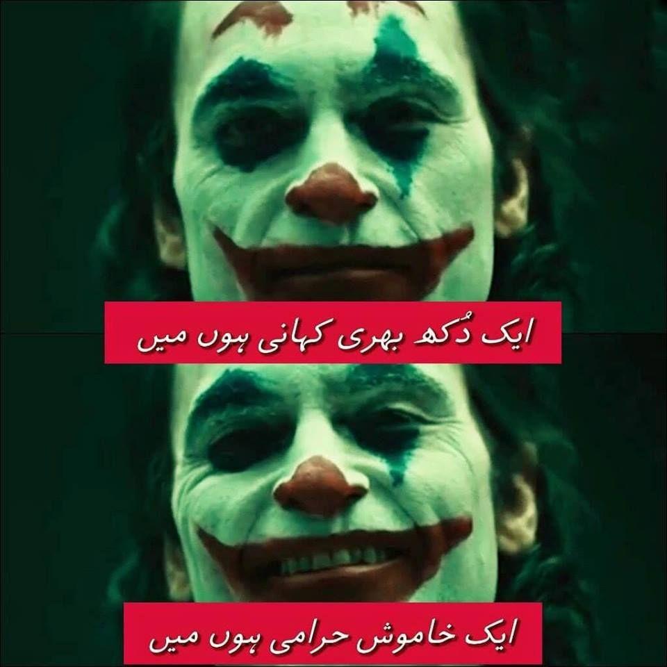 Pin By Mani Khan On Funny Funny Thoughts Urdu Poetry Romantic Love Poetry Urdu