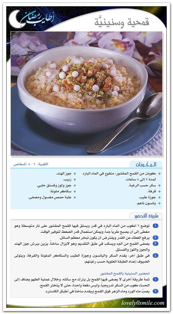 قمحية او سنينية Ramadan Desserts Ramadan Sweets Save Food