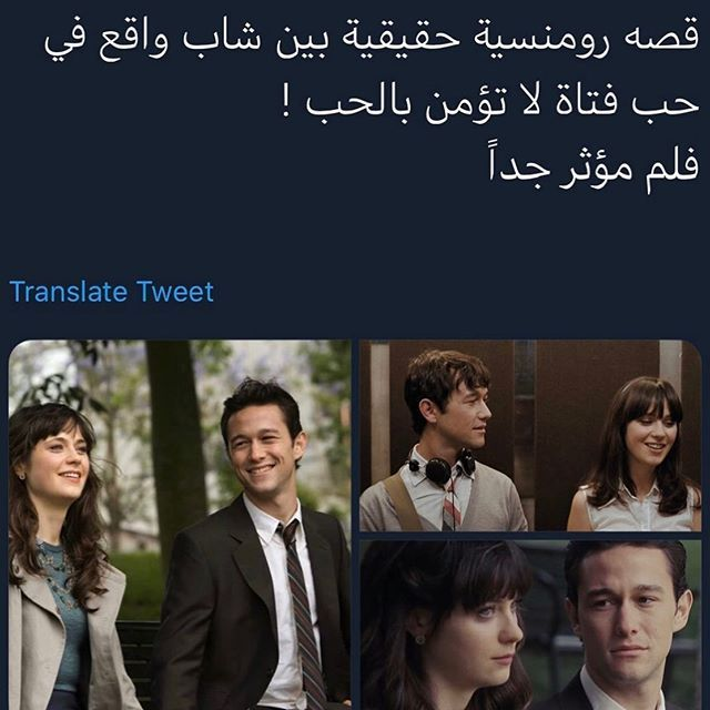 500 Days Of Summer In 2020 Inspirational Movies Netflix Movies Funny Films