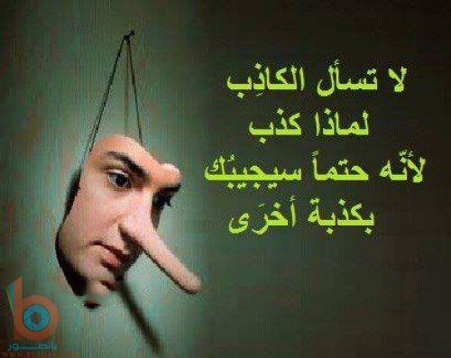 حكم وامثال بالصور22 Islam Facts Morning Quotes Arabic Quotes
