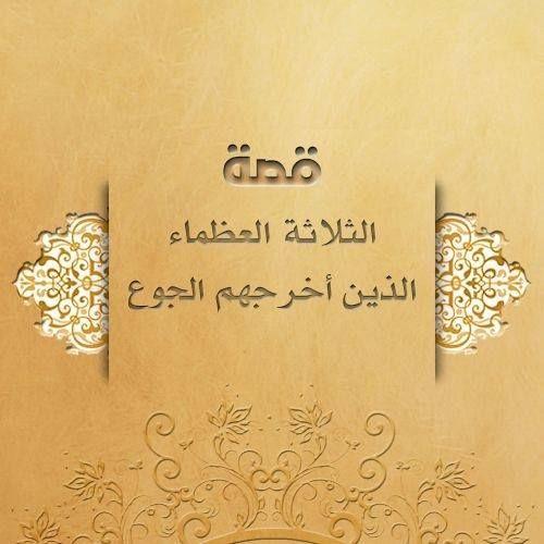 قصة الثلاثة العظماء الذين أخرجهم الجوع الشيخ محمد صالح المنجد Http Ift Tt 2vj3jky Arabic Calligraphy Calligraphy Art