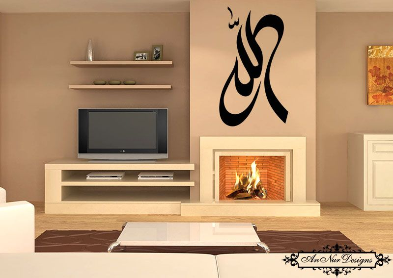 Islamic Wall Art - Islamic Decals - Islamic Wall Decor - Islamic Art ...