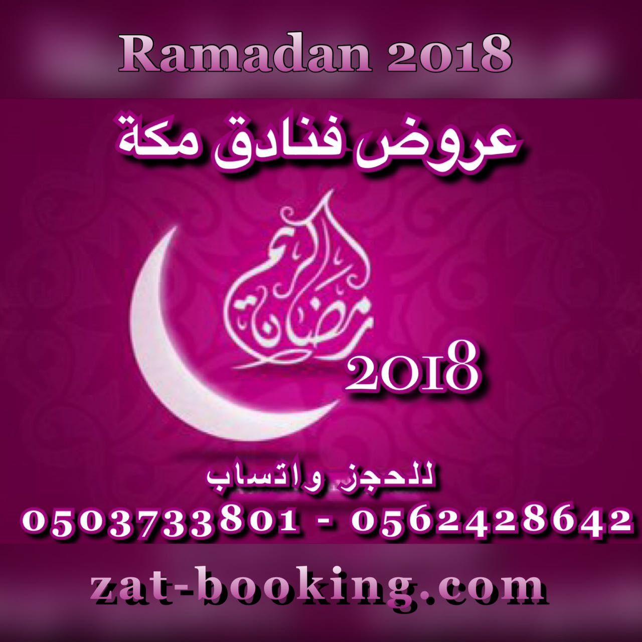 عروض فنادق مكة في شهر رمضان والعشر الاواخر 2018 اسعار فنادق مكة القريبه من الحرم في شهر رمضان 1439 Ramadan Movie Posters Poster