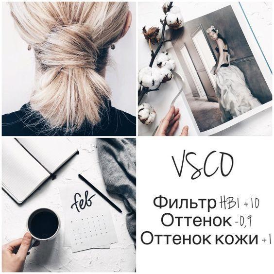 как красиво обработать фото в instagram